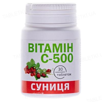Витамин С-500 Красота и Здоровье со вкусом земляники таблетки №30