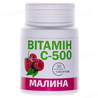 Витамин С-500 Красота и Здоровье со вкусом малины таблетки №30