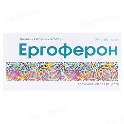 Ергоферон таблетки №20