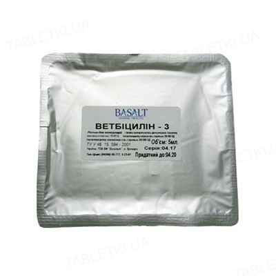 Ветбицилин-3 (ДЛЯ ЖИВОТНЫХ) раствор пролонгированного действия, 5 мл