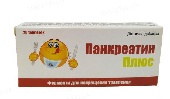 Панкреатин Плюс Farmacia таблетки №20