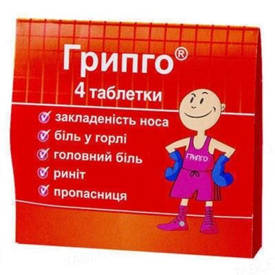 Грипго таблетки №4