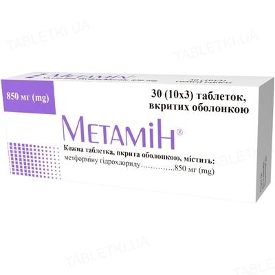 Метамин таблетки, п/о по 850 мг №30 (10х3)