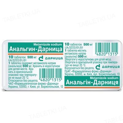 Анальгін-Дарниця таблетки по 500 мг №10