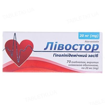 Ливостор таблетки, п/плен. обол. по 20 мг №70 (10х7)