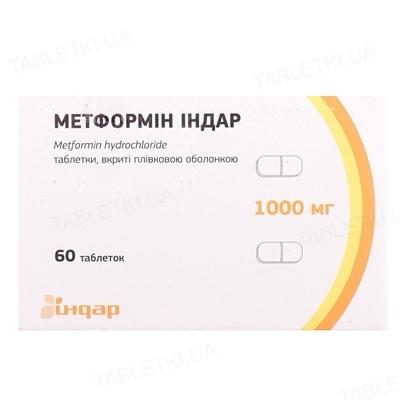 Метформин Индар таблетки, п/плен. обол. по 1000 мг №30 (10х3)
