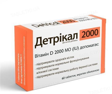 Детрикал 2000 таблетки №60