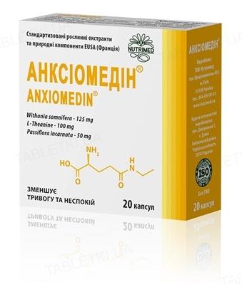 Анксіомедін капсули №20