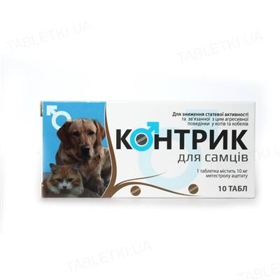 Контрик (ДЛЯ ЖИВОТНЫХ) для самцов, 10 таблеток