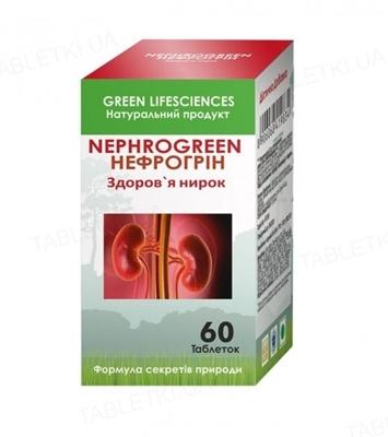 Нефрогрин таблетки по 545 мг №60