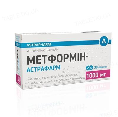 Метформин-Астрафарм таблетки, п/плен. обол. по 1000 мг №30 (10х3)