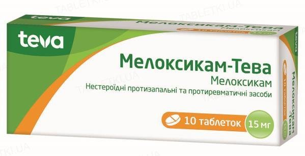 Мелоксикам-Тева таблетки по 15 мг №10