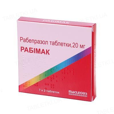 Рабимак таблетки, п/о, киш./раств. по 20 мг №14 (7х2)