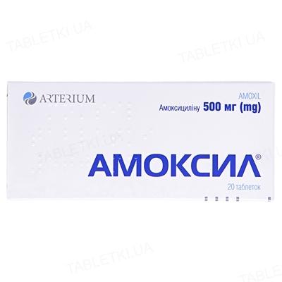 Амоксил таблетки по 500 мг №20 (10х2)