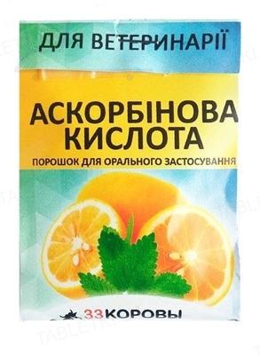 Аскорбінова кислота (ДЛЯ ТВАРИН) порошок, 10 г