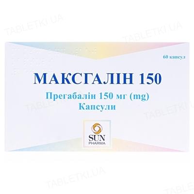 Максгалин 150 капсулы по 150 мг №60 (10х6) в стрип.
