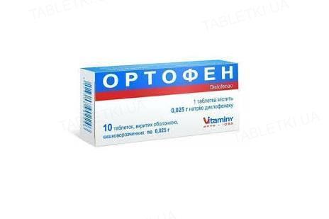 Ортофен таблетки, п/о, киш./раств. по 0.025 г №10