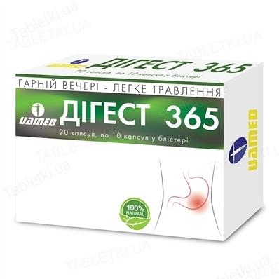 Дигест 365 капсулы по 50 мг №20 (10х2)
