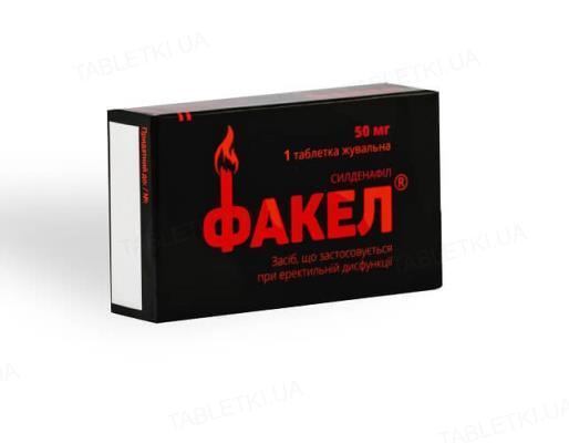 Факел таблетки жев. по 50 мг №1