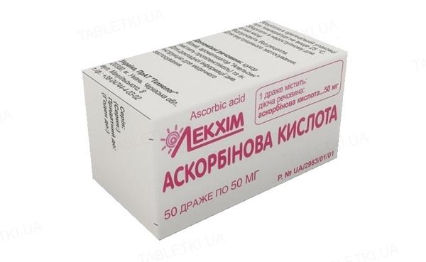 Аскорбиновая кислота драже по 50 мг №50 в конт.