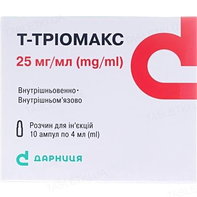 Т-триомакс раствор д/ин. 25 мг/мл по 4 мл №10 (5х2) в амп.