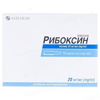 Рибоксин раствор д/ин. 20 мг/мл по 5 мл №10 (5х2) в амп.