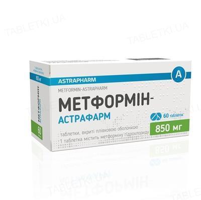 Метформин-Астрафарм таблетки, п/плен. обол. по 850 мг №60 (10х6)
