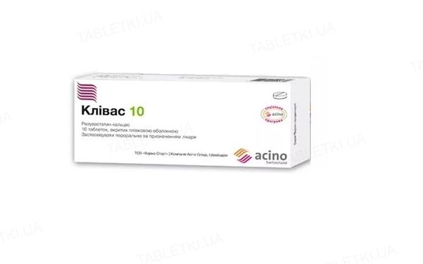 Кливас 10 таблетки, п/плен. обол. по 10 мг №10