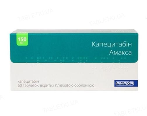 Капецитабин Амакса таблетки, п/плен. обол. по 150 мг №60 (10х6)