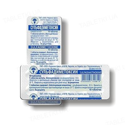 Сульфадиметоксин таблетки по 0.5 г №10