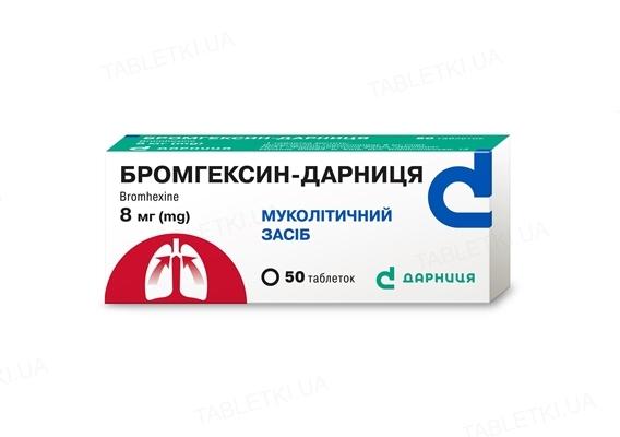 Бромгексин-Дарница таблетки по 8 мг №50 (10х5)