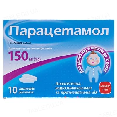 Парацетамол суппозитории рект. по 150 мг №10 (5х2)