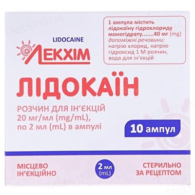 Лідокаїн розчин д/ін. 20 мг/мл по 2 мл №10 в амп.