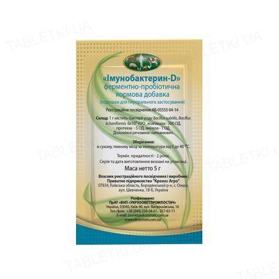 Иммунобактерин-D (ДЛЯ ЖИВОТНЫХ) порошок для перорального применения, 5 г