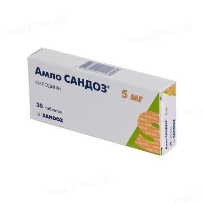 Амло Сандоз таблетки по 5 мг №30 (10х3)
