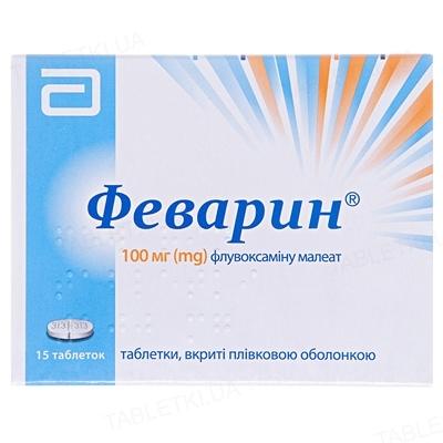 Феварин таблетки, п/плен. обол. по 100 мг №15