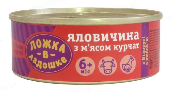 Мясное пюре Ложка в ладошке Говядина с мясом цыплят, 100 г