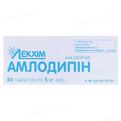 Амлодипин таблетки по 5 мг №30 (10х3)