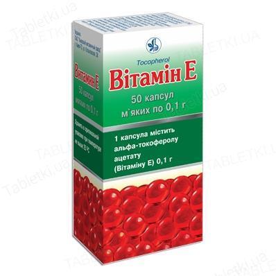 Витамин Е капсулы мягк. по 0.1 г №50