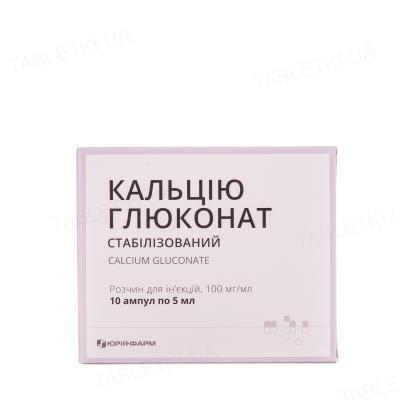 Кальция глюконат раствор д/ин. 100 мг/мл по 5 мл №10 в амп.