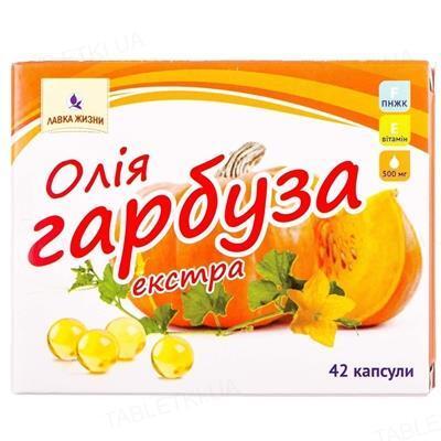 Масло тыквы экстра капсулы по 0,5 г №42