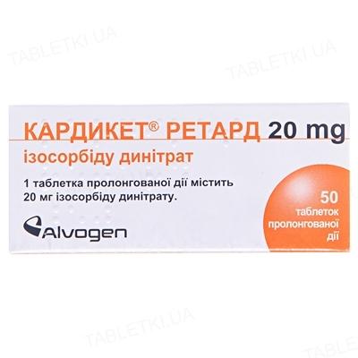 Кардикет ретард таблетки прол./д. по 20 мг №50 (10х5)