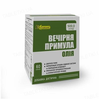 Масло примулы вечерней капсулы по 500 мг №60 в блис.