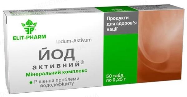 Йод активный таблетки №50