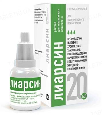 Лиарсин (ДЛЯ ЖИВОТНЫХ) гомеопатический раствор для перорального применения, 20 мл