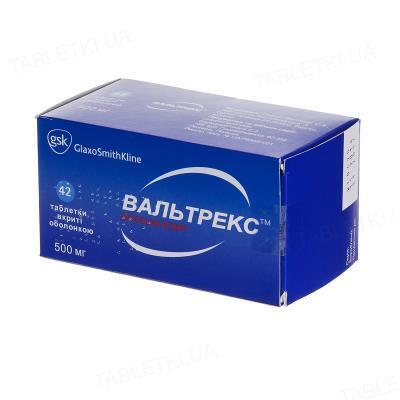 Вальтрекс таблетки, п/о по 500 мг №42 (6х7)