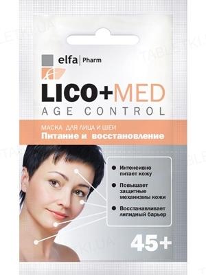 Маска для лица Elfa Pharm Lico+Med, питание и восстановление 45+, 20 мл