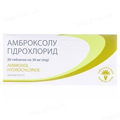 Амброксола гидрохлорид таблетки по 30 мг №20 (20х1)