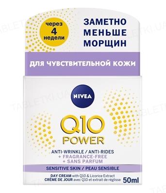 Крем для лица Nivea Q10 Power дневной против морщин, для чувствительной кожи лица, 50 мл