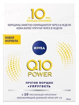Крем для лица Nivea Q10 Power дневной увлажняющий антивозрастной против морщин, 50 мл